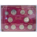 現行記念貨幣10枚セットケース