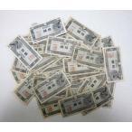 紙幣 日本銀行券10銭 ハト 50枚