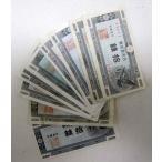 紙幣 日本銀行券 拾銭 ハト 10枚