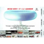 第26回東京モーターショー記念乗車券