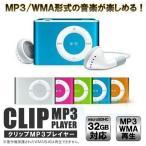 ショッピング32GB 【送料無料】32GB/音楽転送可 クリップ式MP3プレーヤー MP3 デジタル プレーヤー (SDHC32GB対応、軽量、MP3/WMA形式、充電式、USB)
