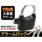 【送料無料】110dBアラームロック機能/自転車やバイクの盗難防止に!誰にでも使いやすい 南京錠 タイプ!
