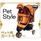 【送料無料】【カラー4色】多機能ペットカート 折畳みキャリーケージ(ペット/犬用/ペットキャリー/カート)