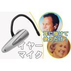 【送料無料】イヤーマイク 高音質ボリューム調節 遠聴器 音声増幅器 音声拡聴器 聴音補助機 集音器 補聴器 助聴器