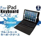 【送料無料】アップル Apple iPad 専用キーボード内蔵型 セパレートレザーケース/Bluetooth3.0