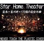 【送料無料】お部屋で簡単ホームプラネタリウム StarMaster スターマスター