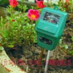 【送料無料】1台3役/土壌酸度計 水分量 ペーハー PH計 測定 照度計