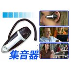 【送料無料】パワフル集音器 イヤーズーム(EarZoom) 個人用 補聴器 助聴器 音声拡聴器 音声増幅器 遠聴器 聴音補助機