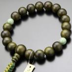 数珠 男性用 浄土真宗 生命樹 ( 緑檀 ) 2天 独山玉 18玉 紐房 数珠袋付き