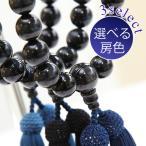 数珠 男性用 青虎目石 22玉 正絹房 数珠袋付き