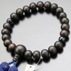 数珠 男性用 22玉 縞黒檀 青虎目石 正絹房 数珠袋付き