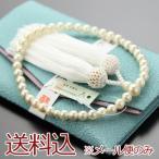 数珠 女性用 貝パール 頭付房(白房) 数珠袋付き(水色)