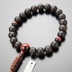 数珠 男性用 20玉 縞黒檀 赤虎目石 2色紐房 浄土真宗 数珠袋付き