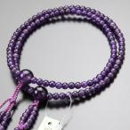 日蓮宗 数珠 女性用 紫水晶 8寸 梵天房 数珠袋付き