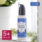 【5本セット】日本製 アルコール 70% ハンドジェル 50ml×5本 携帯用 おしゃれ 香り付きブロックアロマ ハンドクリーンジェル プチギフト