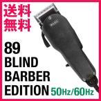 ショッピングedition 89 BLIND BARBER EDITION ブラインドバーバー・エディション 50Hz/60Hz ウォール wahl バリカン(送料無料)