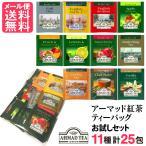 紅茶 ティーバッグ お試し セット 24包(12種x各2包) アーマッドティー 1000円 メール便 送料無料