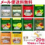 紅茶 ティーバッグ 20包 全10種 アーマッドティー アーマッド 送料無 ポイント消化 食品 メール便