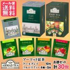 紅茶 ティーバッグ【お徳セット】30包 アーマッドティー 1000円 メール便 送料無料