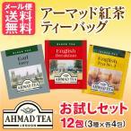 紅茶 ティーバッグ 12包(3種x各4包) AHMADTEA アーマッドティー 501円 メール便 送料無料
