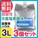 ショッピングインフルエンザ 【高品質!9L】次亜塩素酸水 ディゾルバウォーター 3L×3個セット パウチ 容器 O157 除菌 消臭 赤ちゃん ペットに(送料無料)