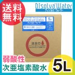 次亜塩素酸水 ディゾルバウォーター 5l 箱 容器 O157 除菌 消臭 赤ちゃん ペットに 送料無料