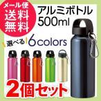 ショッピング500ml アルミボトル 500ml x2個セット 水素水 水筒(メール便送料無料)