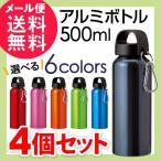 アルミボトル 500ml x4個セット 水素水 アルミボトル 水筒(メール便送料無料)