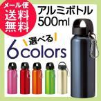 ショッピングメール アルミボトル 500ml 水素水 水筒 1000円 メール便 送料無料