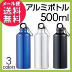 アルミボトル 水筒 500ml 水素水 スポーツ メール便 送料無料