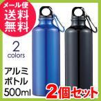 アルミボトル 水筒 500ml x2個セット 水素水 スポーツ メール便 送料無料