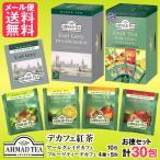 デカフェ 紅茶 ティーバッグ【お徳セット】30包 アーマッドティー 1000円 メール便 送料無料