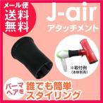 ショッピングAIR j-air アタッチメント 簡単スタイリング パーマヘア メール便 送料無料