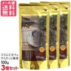 ショッピングメール スーパーダイエットコーヒー EX スリムドカフェEX 100g 3個セット(メール便送料無料)