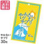 ショッピングメール やかないサプリ 30粒 飲む日焼け止め 日本製 サプリメント (メール便送料無料)