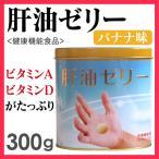肝油ゼリー バナナ味 300g  ビタミン A D 配合( 肝油 ビーンズ ドロップ ゼリー 約 300粒)