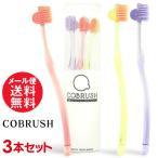 コブラシ COBRUSH 3本セット 美容 歯ブラシ ほうれい線 予防 解消 グッズ リフトアップ 歯ブラシ メール便 送料無料