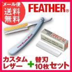 フェザー カスタムレザー+替刃10枚セット カットスペシャル メール便 送料無料