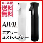 アイビル エアリーミストスプレー AIVIL(メール便送料無料)加湿器要らず
