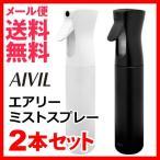 アイビル エアリーミストスプレー AIVIL 白黒(選べる2本セット)(メール便送料無料)加湿器要らず