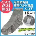 ショッピングメール便 足関節背屈補助ベルト専用くつ下(靴下1枚) メール便 送料無料