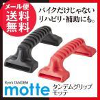 タンデムグリップ motte 1個 全2色 / バイク タンデム