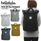 ハロルル hellolulu TATE  All-Day Backpack 5075081  バックパック リュック ディパック[AA]