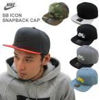 ナイキ(NIKE) SB アイコン スナップバック キャップ (SB ICON SNAPBACK CAP) メンズ/男性用/帽子