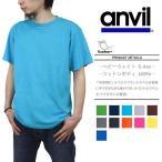 (メール便可) anvil 5.4 oz. アンビル TEARAWAY 青ラベル ヘビーウェイト 無地Tシャツ 100%コットン(10色)