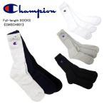 チャンピオン(Champion) 3足組 フルレングス ソックス(CMSCH001) メンズ 靴下[AA]