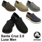クロックス(CROCS) サンタクルーズ 2.0 ラックス メン(santa cruz 2.0 luxe men)男性用