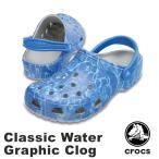 ショッピングサボ クロックス(CROCS) クラシック ウォーター グラフィック クロッグ(classic water graphic clog) メンズ/レディース サンダル(男女兼用)[BB]