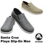 クロックス(CROCS) クロックス(CROCS) サンタクルーズ プラヤ スリップオン メン(santa cruz playa slip-on men)(男性用)