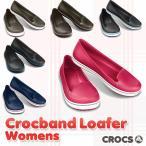 ショッピングcrocband クロックス(CROCS) クロックバンド ローファー レディース(CROCS Crocband Loafer Womens)(女性用)
